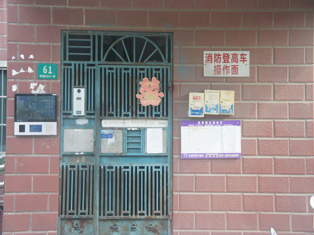 上海市宝山区联谊路501弄61号201室